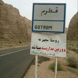 روستا قطرم