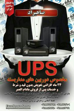ups camera