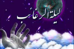 اولین پنج شنبه ماه رجب لیلة الرغائب شب آرزوهاست.! تو هم مثل من این شبو به دوستات یادآوری کن؛ به این امید که از باغ دعاشون یه گل استجابت هدیه بگیرى!!!التماس دعا این دعا را منتشر کنید و ببینید چطور غم هایتان از بین میرود  سُبحانَ الله  یا فارِجَ الهَمّ   وَ یا کاشِفَ الغَمّ   فَرِّج هَـمّی  وَ یَسّر اَمری   وَ ارحِم ضَعفی  وَ قِلَـّةَ حیلَتی  وَ ارزُقنی  حَیثَ لا اَحتَسِب  یا رَبَّ العالَمین حضرت محمد(ص) فرمودند  هر کسی مردم را از این دعا باخبر کند  در گرفتاریش گشایش پیدا میکند