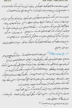 متن سخنرانی حجت الاسلام پناهیان، 94/2/3، هیات شهدای گمنام (1)