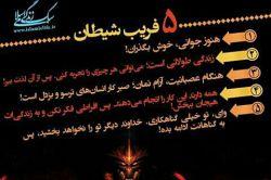 5 فریب شیطان