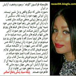 """نظر مجله فرانسوی """"اکو مد"""" در مورد وضعیت آرایش در ایران برگرفته از : http://razavi94.blogfa.com"""