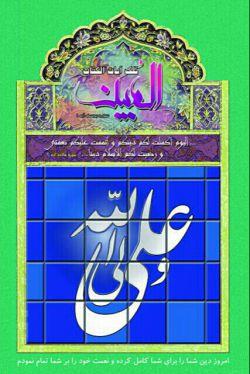 میلاد مولی الموحدین علی (ع)پیشاپیش مبارک باد