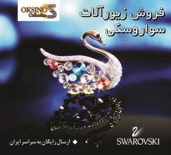 خرید جواهرات سواروسکی ، اکسینو | http://oksino.ir