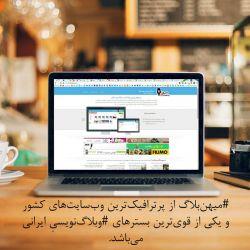 #میهنبلاگ از پرترافیکترین وبسایتهای کشور و یکی از قویترین بسترهای #وبلاگنویسی ایرانی میباشد. #وبلاگ #وبلاگستان