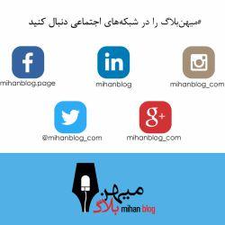 #میهنبلاگ را در شبکههای اجتماعی دنبال کنید.