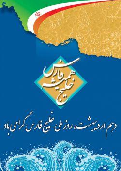 خلیج همیشه فارس؛ روزت مبارک