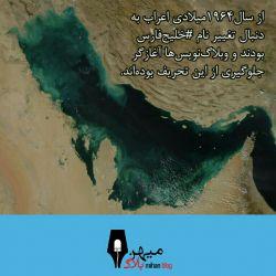 روز ملی خلیج همیشه فارس مبارک باشد. admin.mihanblog.com