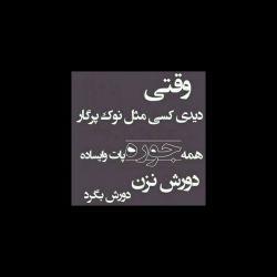 حکم میدم عاشقی حرام.وسلام