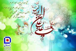 #ولادت #حضرت #علی (ع) و #روزپدر بر همگان #مبارک باد