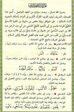راهنمای قرائت قرآن (مربوط به صفحات ختم قرآن ) دوستانی که مسلط به زبان عربی هستند لطفا در ترجمه کمک کنند ممنون .