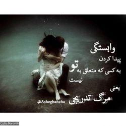 ای کاش  در توانم بود انقدر باشم که اگر روزی نبودم بگویی یادش بخیر...!