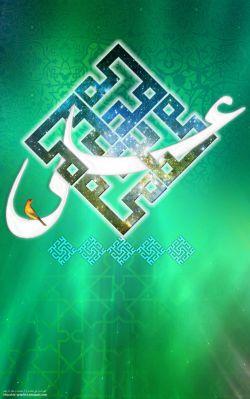 روز پدر بر پدران علوی و مردان با فتوت علی(ع) مبارک..