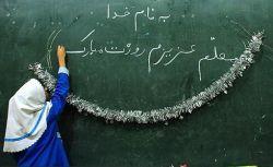 روز معلم بر تمام معلمان سرزمینم مبارک