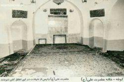 خانه امام علی (ع)