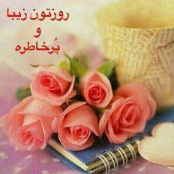 سلام صبحتون بخیر....
