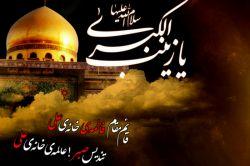 تندیس صبر عالمه ی خانه ی علی