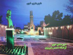 آرامگاه شمس تبریزی(شیخ کامل،استاد مولوی) . شهرستان خوی