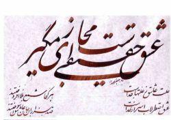 در وصف شمس تبریزی. شهرستان خوی