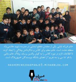 """خانم فرزانه بابایی یکی از معلمانِ مَقطعِ ابتدایی در مدرسه شهید هاشمینژاد منطقه هشت است. خانم معلم برای کلاس و شاگردانش وبلاگی را ایجاد کرده تا اطلاعات لازم در مورد کلاس را به گوش والدین برساند. وبلاگ خانم بابایی با نام """"ما سی و سه نفریم"""" از اعضای باشگاه نویسندگان #میهنبلاگ است. http://hasheminezhadpanje3.mihanblog.com/"""