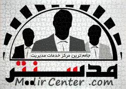 جامع ترین مرکز خدمات مدیریت