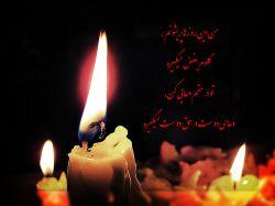 ملتمس دعای همه شما دوستان هستم ...