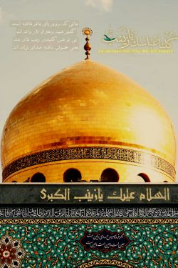 السلام علیک یا زینب کبری