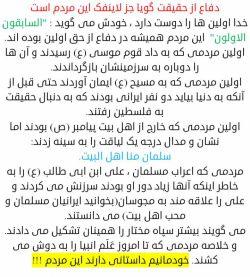 مردم ایران !