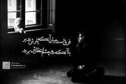 نبودن تو فقط نبودن تو نیست نبودن خیلی چیز هاست....