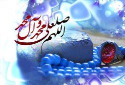 اللهم صل علی محمد و ال محمد و عجل فرجهم