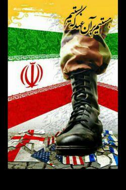 ما آمریکا واسراییل و استکبار جهانی را زیرپا خواهیم گذاشت