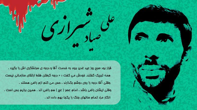 شهید سپهبد علی صیاد شیرازی + علی صیاد شیرازی + شهداء + گرافیست مسلمان + مشکات گراف