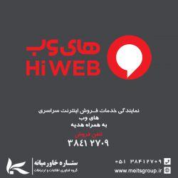 """وقت بخیر خدمت همه خوبان... از شما دعوت میشود تا به شبکه اینترنت HiWEB بپیوندید. تمامی دوستانی که از طریق ما به شبکه اینترنت سراسری """"های وب"""" بپوندند از 3 تا 5 گیگ حجم هدیه دریافت میکنند.  لحظاتتان شاد...  #های_وب #اینترنت #HiWEB #ستاره_خاورمیانه #MEITS_Grou"""