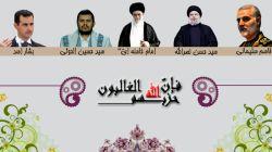 محور مقاومت + خط مقاومت اسلامی + فان حزب الله هم الغالبون + گرافیست مسلمان + مشکات گراف