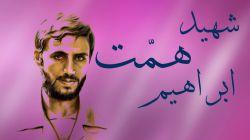 شهید حاج ابراهیم همت + گرافیست مسلمان + مشکات گراف
