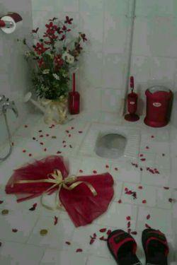 دستشویی یه تازه عروس خخخخخ