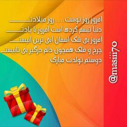 مصی جان تولدت مباااارک امیدوارم ب همه ارزوهای قشنگت برسی و برات ی تن سالم و ی دل شاااااد از خدا میخااام ❤❤❤ @masiii70