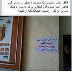 دکتر رامین صیادزاده خدا قوٌت