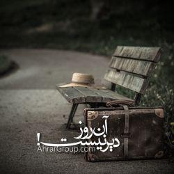برای رفتن به سفری مثل مکه، عتبات و...  سعی میکنیم با خودمان آبلیمو، خاک شیر، تَرَنجِبین و... ببریم  تا در صورتِ بروز مشکلی، از آنها استفاده کنیم.  غافل از این که سفری طولانی در پیش داریم و دستمان خالیست  برای آخرت چه توشهای آماده کردیم؟  خدای مهربان در قرآنکریم میفرماید:  توشه فراهم کنید، که بهترین آن، تقواست!  سوره ی مبارکهی بقره، آیه 197