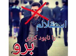 #ما_هواداران_مخالف_حضور_قلعه_نویی_در_استقلال_هستیم