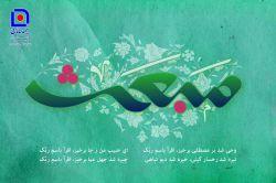 #عید #مبعث #مبارک