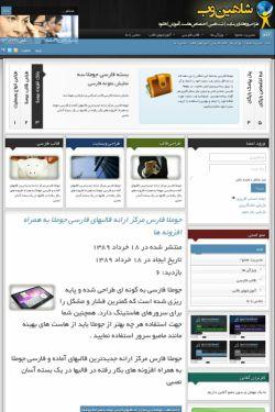 www.shahinweb.com طراحی و راه اندازی وب سایت|ثبت دامین و اختصاص هاست|سامانه پیامکی|آموزش|دانلود پست الکترونیکی:info@shahinweb.com تماس:09143826411