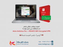 #آویرا #آنتی_ویروس #ستاره_خاورمیانه #Avira #Antivirus #MEITS_Group