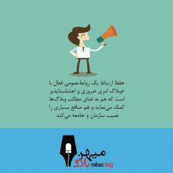 """""""بیست وهفتم اردیبهشت ماه روزجهانی#ارتباطات و  #روابط_عمومی  گرامی باد. #میهنبلاگ  برای فعالان این صنعت آرزوی موفقیت دارد. """" """"روابطعمومی و وبلاگ"""" را در وبلاگ """"دگردیسی محتوا"""" بخوانید: http://content.mihanblog.com/post/4 #میهنبلاگ  #mihanblog"""