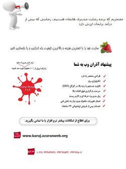 طراحی سایت|طراحی سایت درکرج|طراحی وب سایت درکرج|اذران وب شعبه کرج