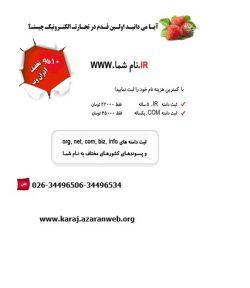طراحی سایت درکرج|طراحی سایت|طراحی وب سایت درکرج|طراحی وب سایت|اذران وب شعبه کرج