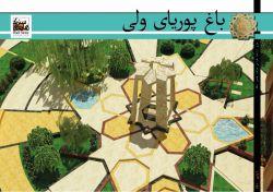 باغ پوریای ولی- بزودی-شهرداری خوی 1394