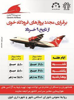 برنامه پروازی خوی-تهران و بالعکس