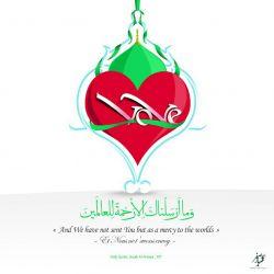 عشق است محمد (ص)