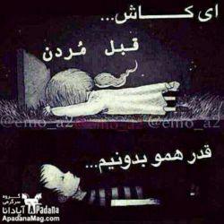 شب خوش